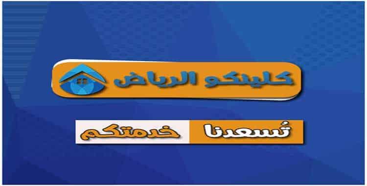 كلينكو الرياض لتنظيف المناول والشقق