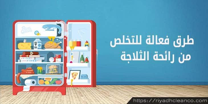 طرق فعالة للتخلص من رائحة الثلاجة الكريهة
