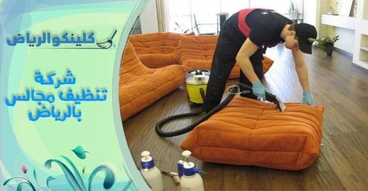 تنظيف مجالس بالرياض