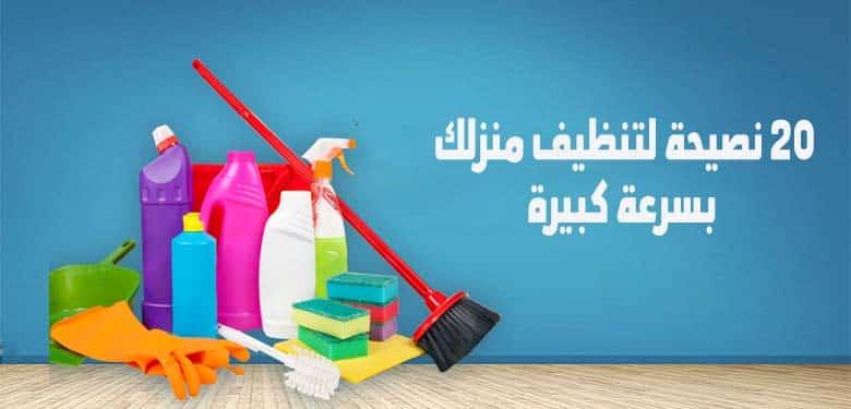 20 نصيحة لتنظيف منزلك بسرعة كبيرة