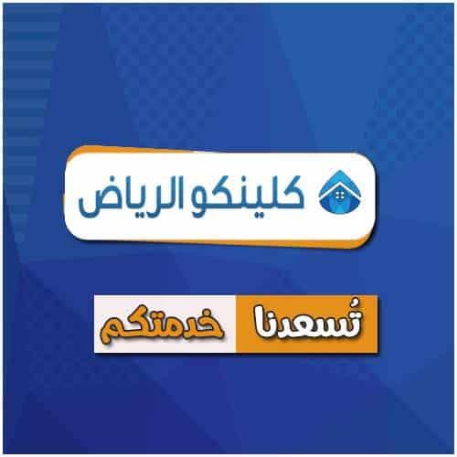 لماذا شركة كلينكو الرياض