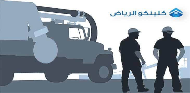 تنظيف الخزانات من كلينكو الرياض